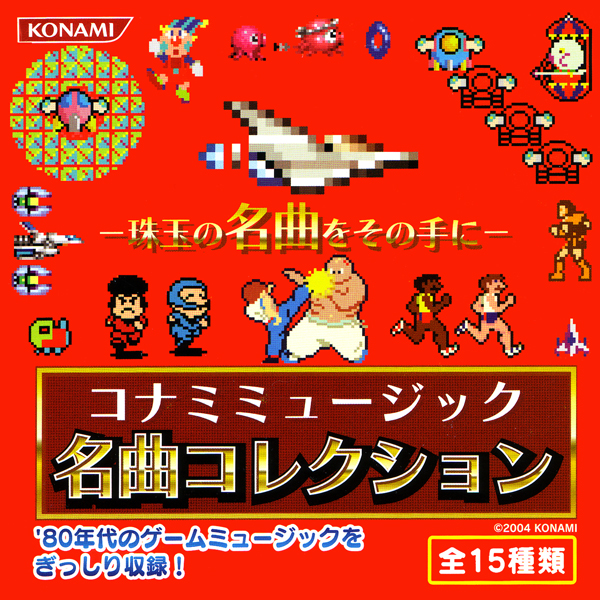 File:Konami Music Masterpiece Collection - Cover.jpg