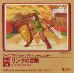 File:Game Sound Museum ~Famicom Edition~ S-4 Adventure of Link.jpg