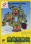 Teenage Mutant Ninja Turtles - NES - Japan.jpg