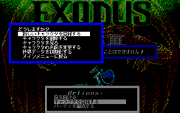 Ultima 3 - PC98 - Menu.png