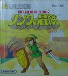 Legend of Zelda 2 - FDS - Japan.jpg