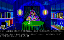 Ultima 4 - PC98 - Gypsy.png