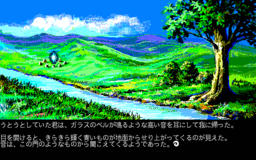 Ultima 4 - PC98 - Intro.png