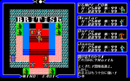 Ultima 3 - PC98 - Talking to Lord British.png