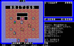 Ultima 4 - PC98 - Lord British.png